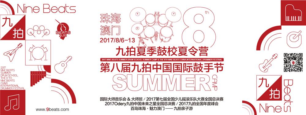 九拍夏季鼓校夏令营暨第八届九拍中国国际鼓手节开幕
