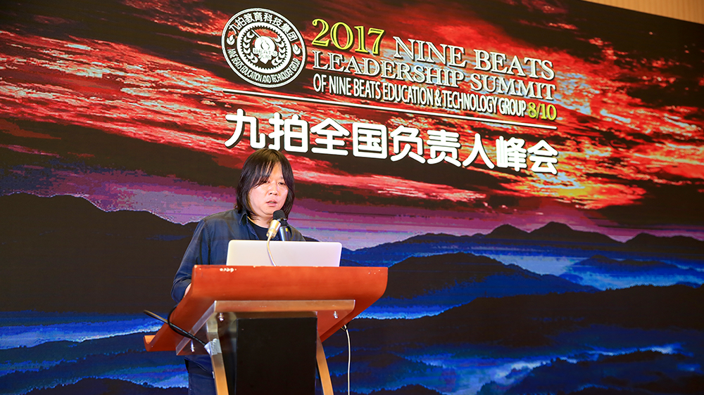 2017九拍全国负责人峰会在珠海举行