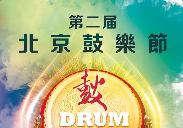 第二届北京鼓乐节 参赛报名须知