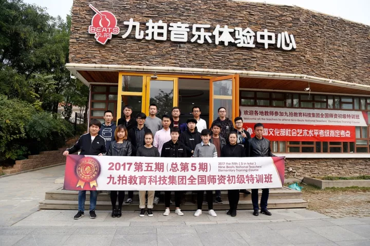 2017第五期九拍全国师资初级特训班落幕