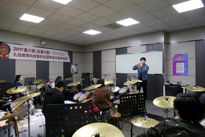 2017第六期(总第6期)九拍全国师资特训班在天津南翠屏校区开讲