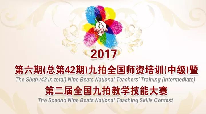 九拍第二届全国教学技能大赛规则出炉
