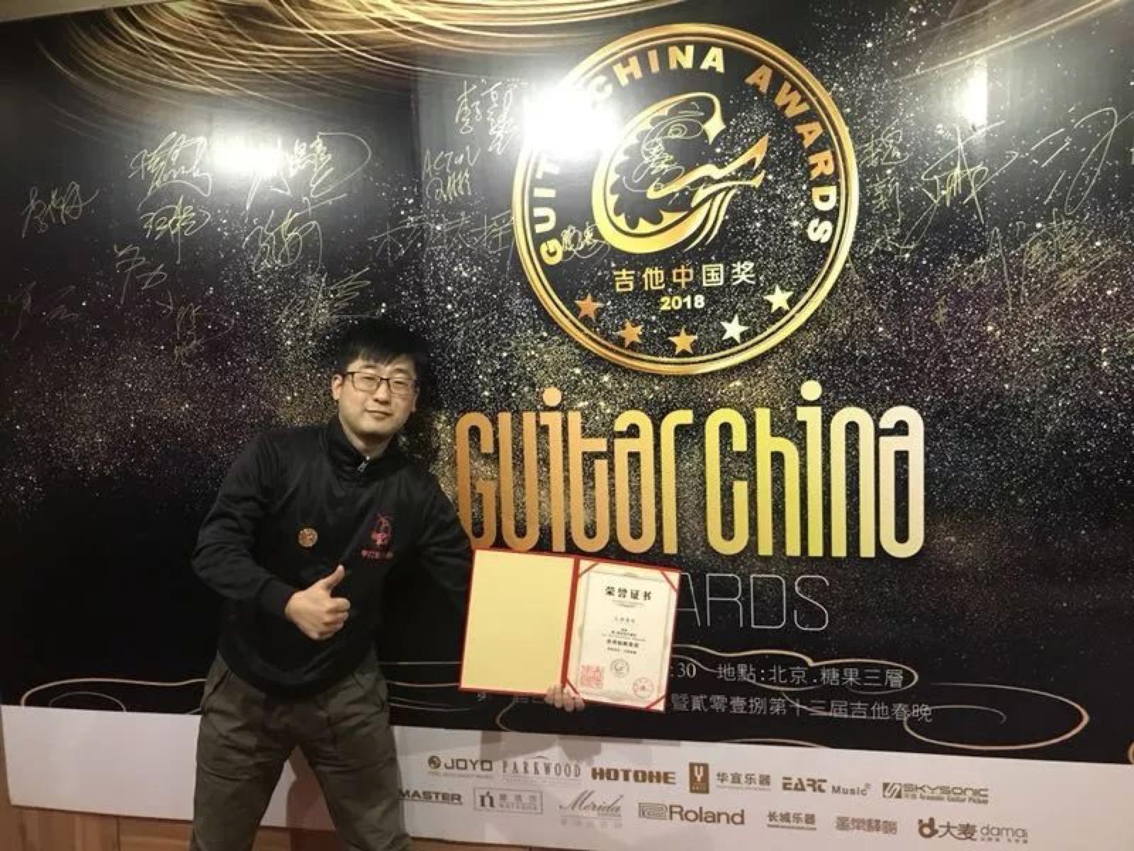九拍荣获第一届吉他中国奖优秀鼓教育奖