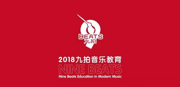 九拍十五年,这20张图诠释了九拍引领中国音乐教育发展的轨迹