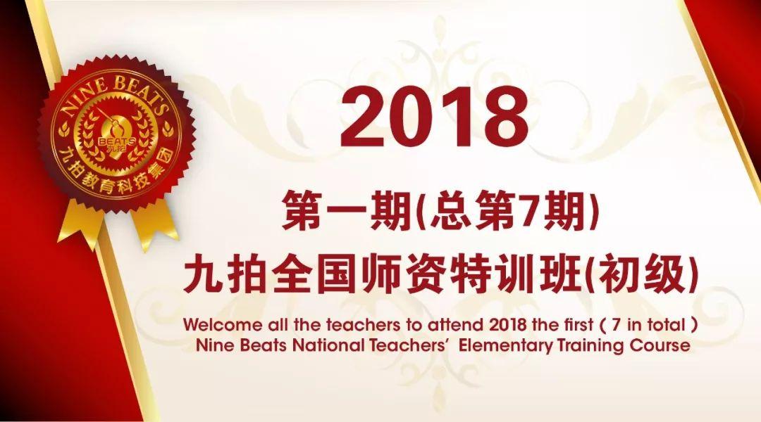 2018首期(總第7期)九拍全國師資特訓班在天津啟航