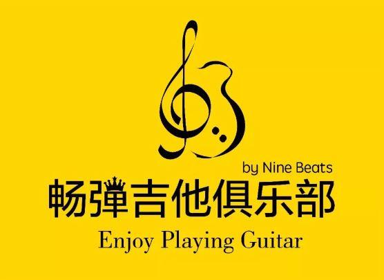 畅弹吉他俱乐部开展加盟,有哪些资源优势?