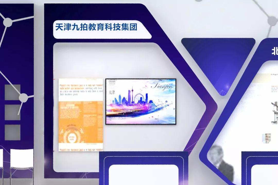 九拍教育科技集团将亮相第14届深圳文博会