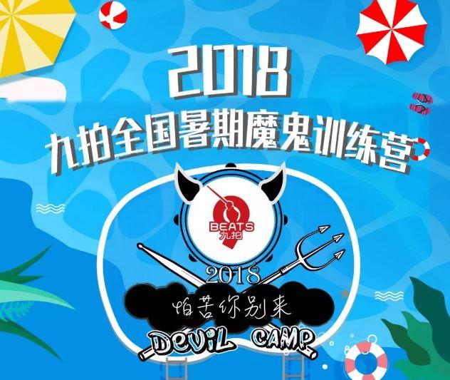 2018九拍全国暑期魔鬼训练营即将开启,怕苦你别来!