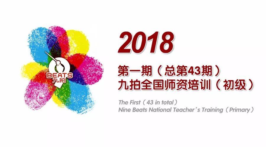 2018第一期(總第43期)九拍全國師資培訓在天津拉開帷幕