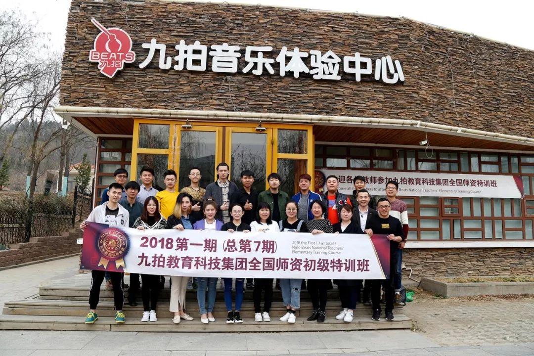 2018第一期(總第7期)九拍全國師資初級特訓班在天津圓滿落幕