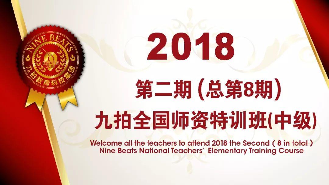 2018九拍第二期(总第8期)全国师资特训班在天津南翠屏校区开班
