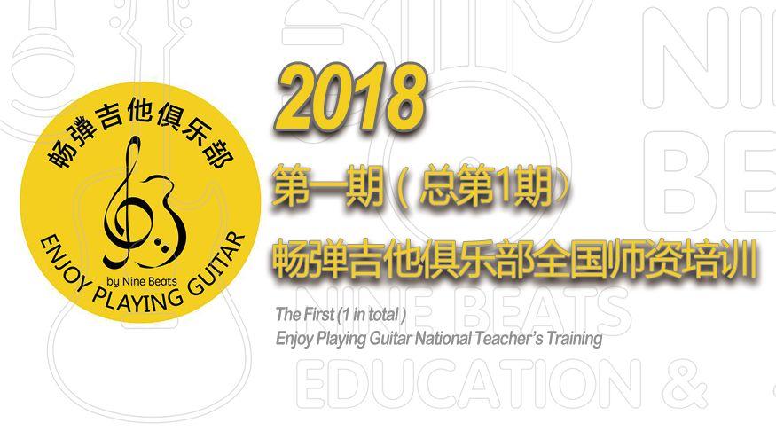 畅弹吉他俱乐部首期师资培训在指尖启程(文内有彩蛋)