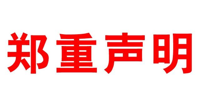 """關于""""陜西省渭南市合陽縣新九拍""""嚴重侵權的行為聲明"""