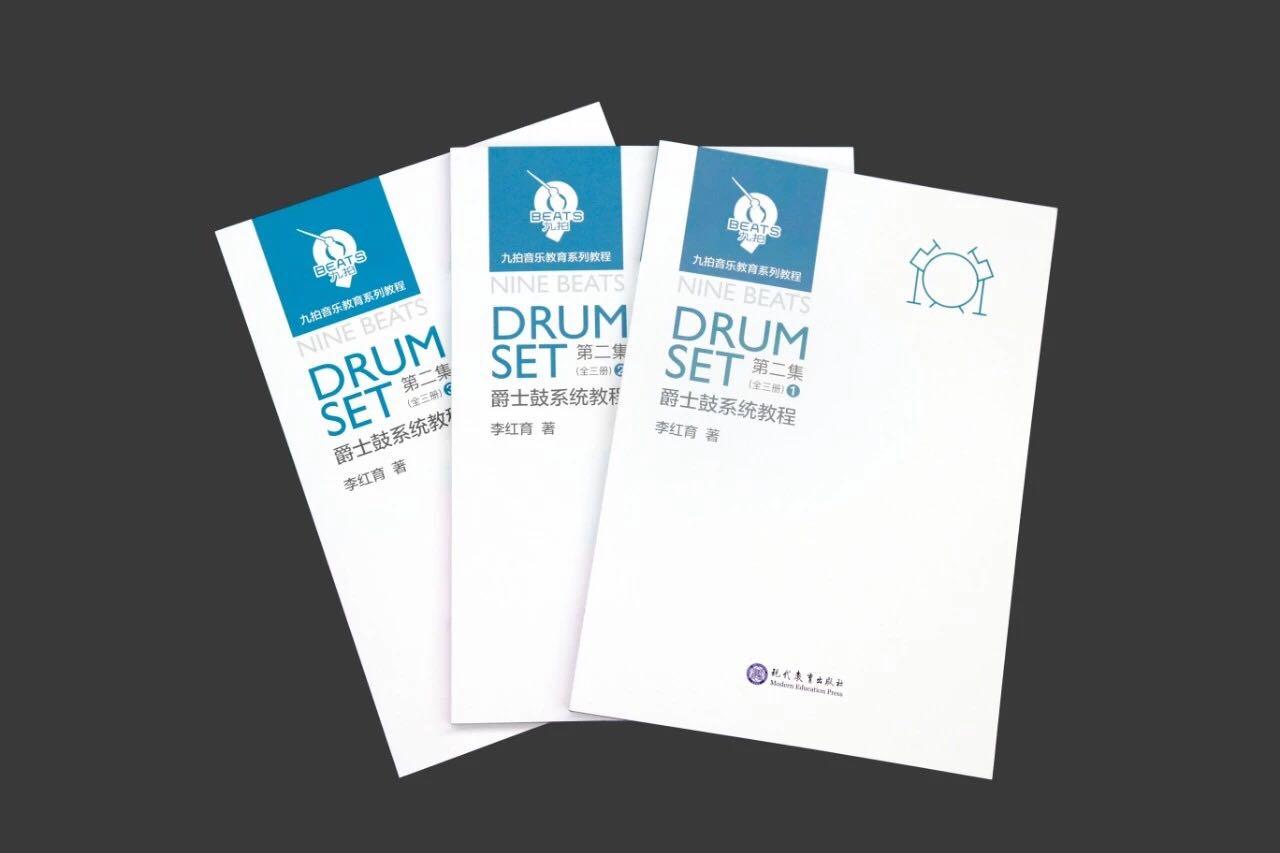 九拍《爵士鼓系統教程》第二集正式面向全國發售