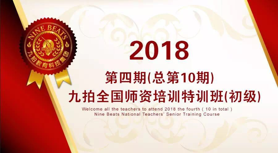 2018九拍第四期(总第10期)全国师资特训班(初级)在津开班
