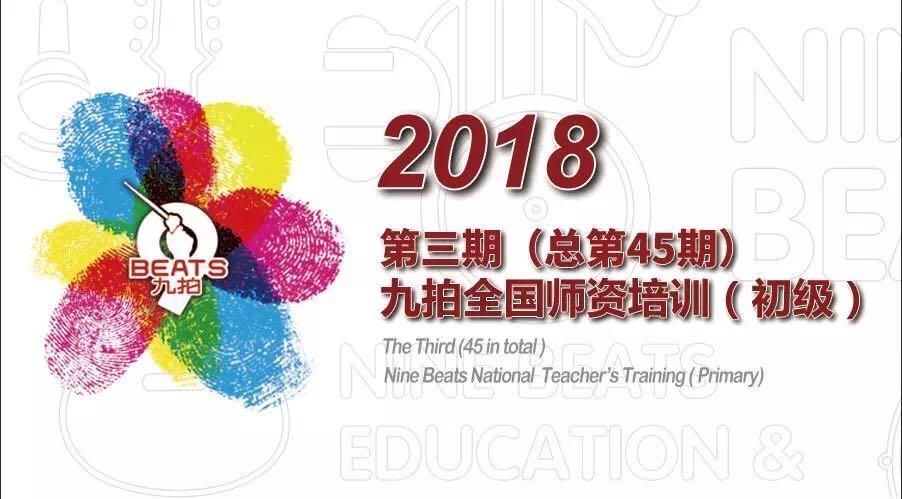 2018第三期(總第45期)九拍全國初級師資培訓圓滿結束