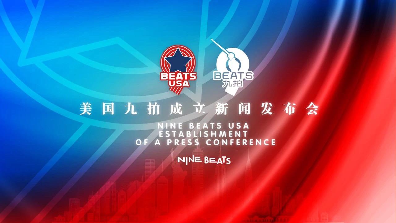 2019(上海)国际乐器展第三日,美国九拍成立新闻发布会