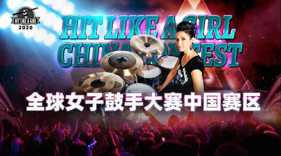 """2020""""Hit Like A Girl""""全球女子鼓手大赛中国赛即将开赛"""