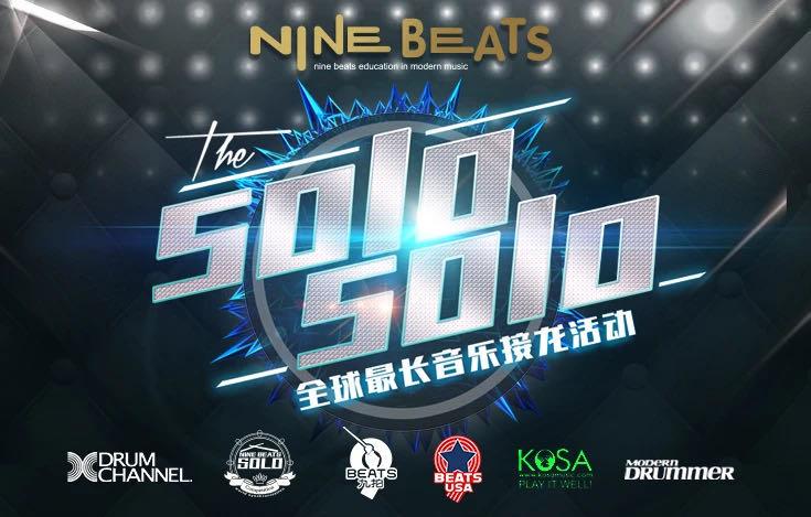 与大师同框,全球最长音乐接龙活动#solosolo#中国区活动启幕
