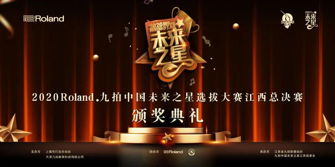 分部活动 | 江西首届打击乐艺术节暨2020九拍中国未来之星江西总决赛圆满落幕!
