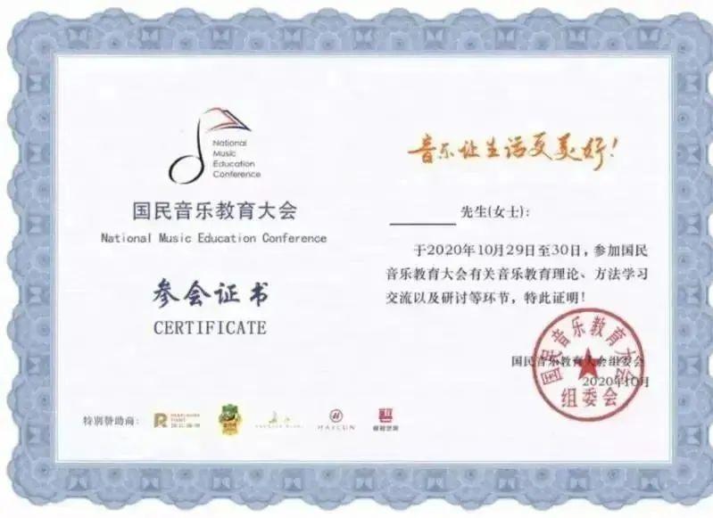 九拍首席运营官袁晓海受邀参加2021国民音乐教育大会