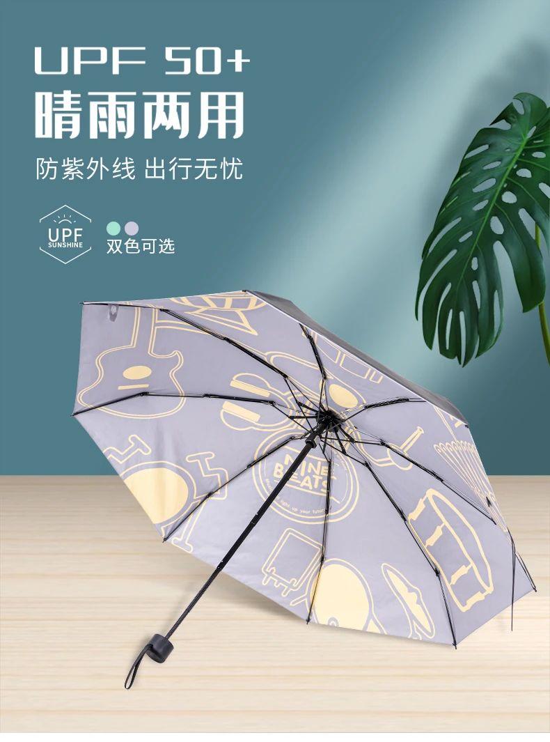 九拍周边|晴雨伞,为你撑起不一样的天空