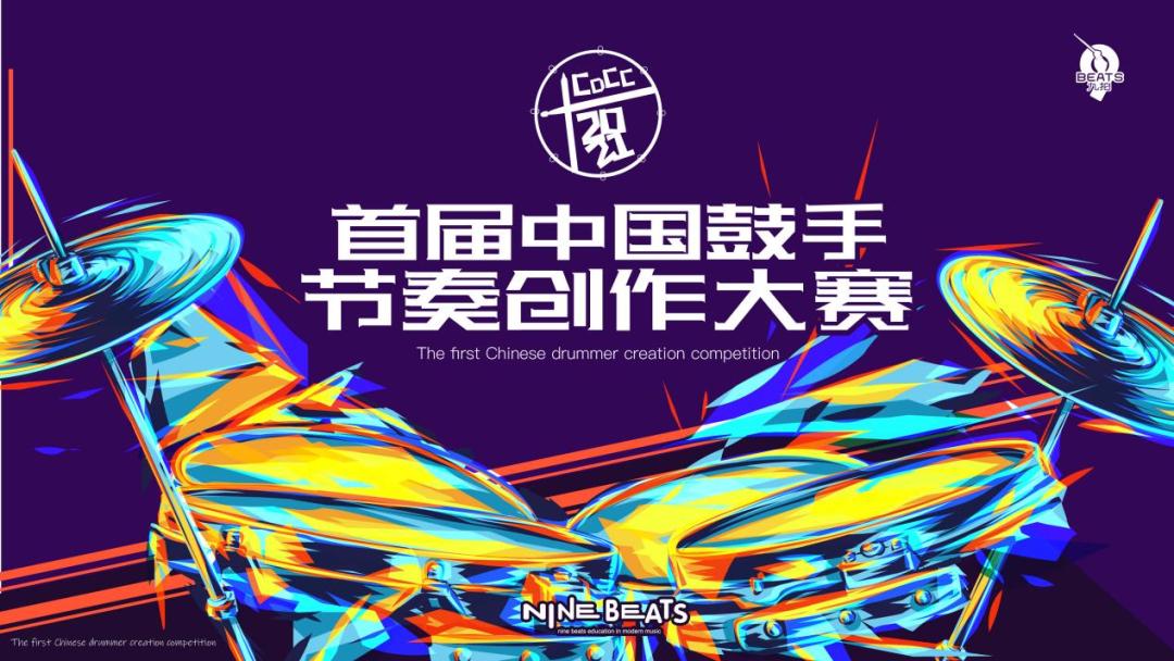 首届中国鼓手节奏创作大赛圆满收官,冠军花落谁家?
