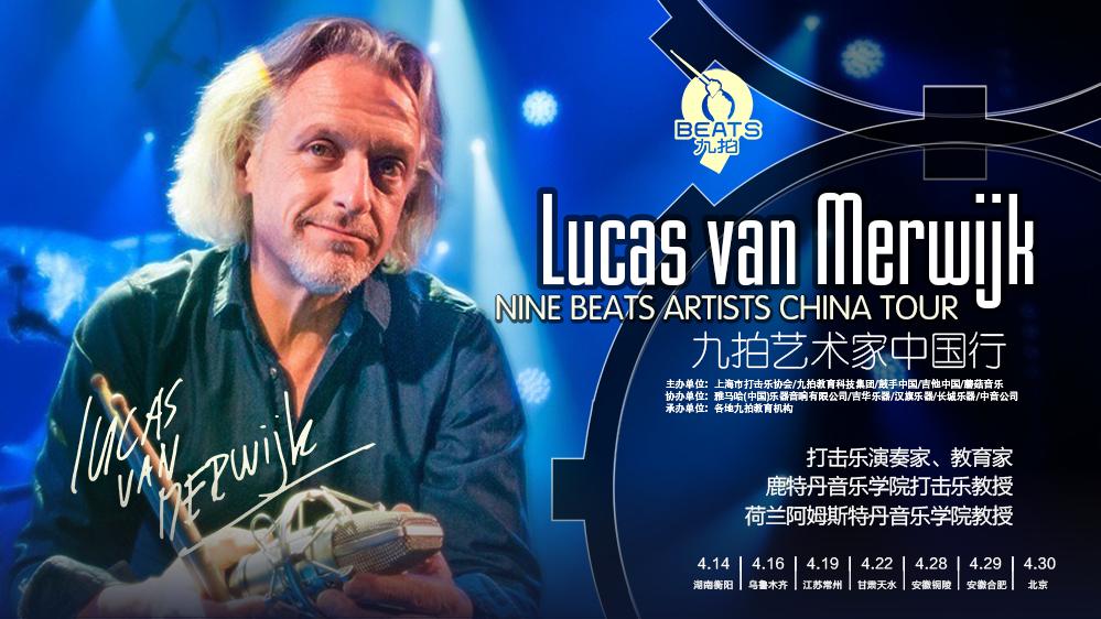 Lucas - 2017首位启程的九拍艺术家